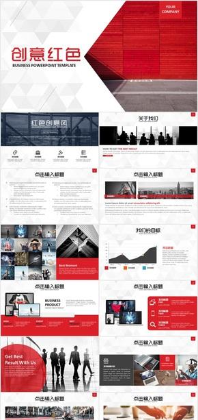 红色创意公司宣公司介绍总结商务PPT
