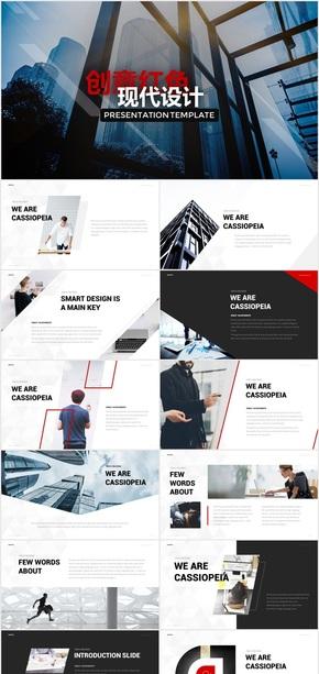 2018红色创意设计风格公司介绍总结商务PPT模板