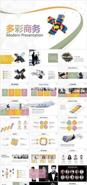多彩现代风格公司介绍总结商务PPT模板