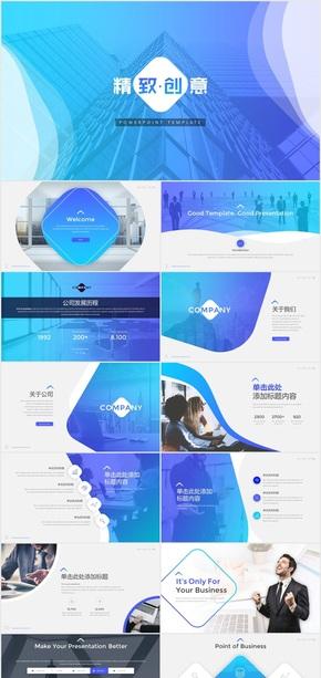 2018蓝色公司介绍总结商务PPT模板