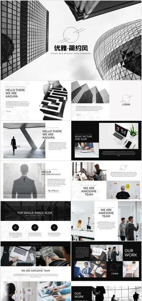 创意黑色简约公司介绍总结商务PPT模板