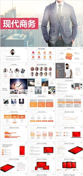 2018现代橙金色公司介绍总结商务PPT模板