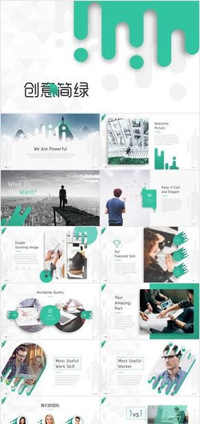 创意绿色公司介绍总结商务PPT模板