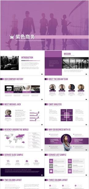 简洁现代风格公司介绍总结商务PPT