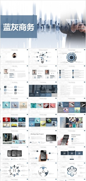 2018蓝色灰调现代风格公司介绍总结商务PPT模板