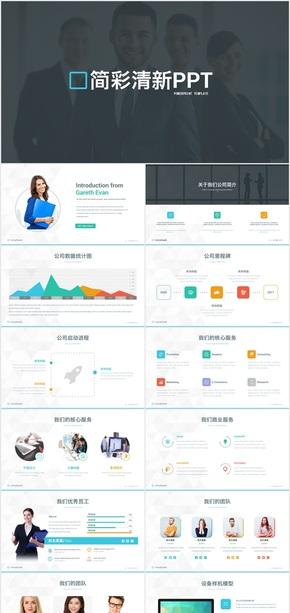 多彩清新现代风格公司介绍总结商务PPT模板