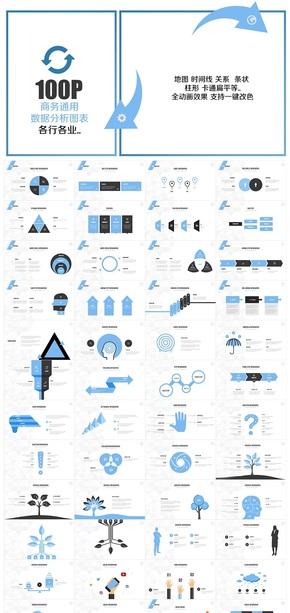 蓝色商务信息图表合集PPT