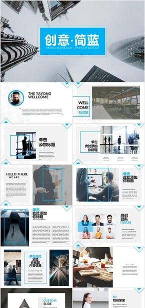 蓝色创意几何公司介绍总结商务PPT模板