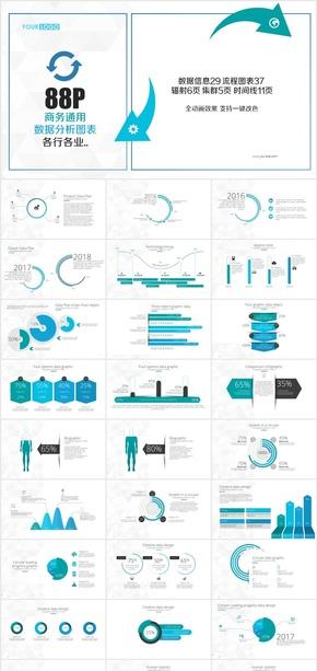 简洁信息图表大全PPT模板