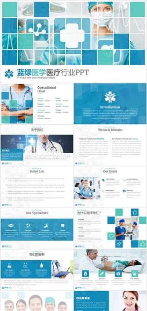 蓝色医学医疗医院宣传医学行业PPT模板