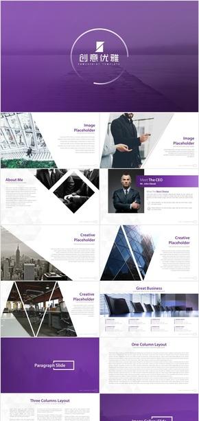 创意紫色公司介绍总结商务PPT