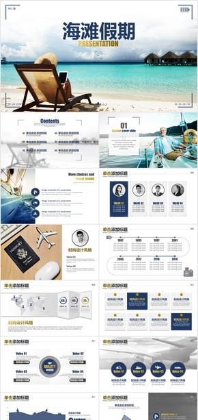 旅游旅行旅行社旅游行业PPT模板