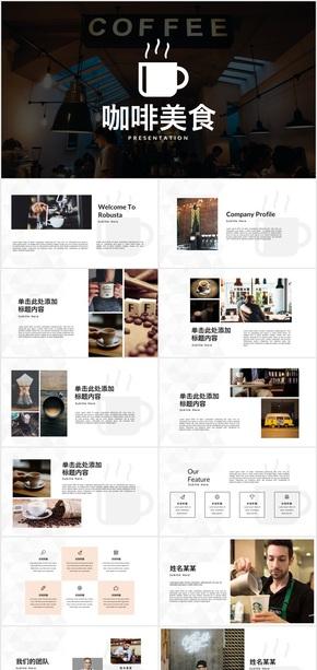 咖啡美食咖啡餐厅咖啡主题PPT模板