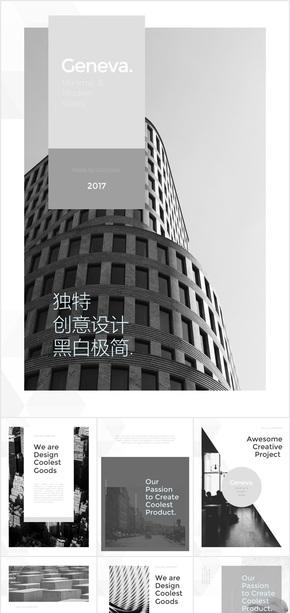 A4竖版黑白简约公司介绍总结商务PPT模板