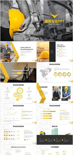 建筑行业公司介绍总结商务PPT