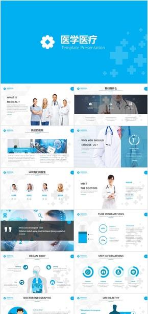 简洁蓝色医学医疗医学报告医院宣传PPT模板