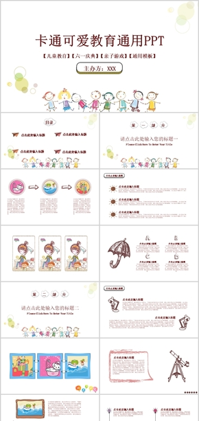 儿童节通用教育模板PPT教学课件