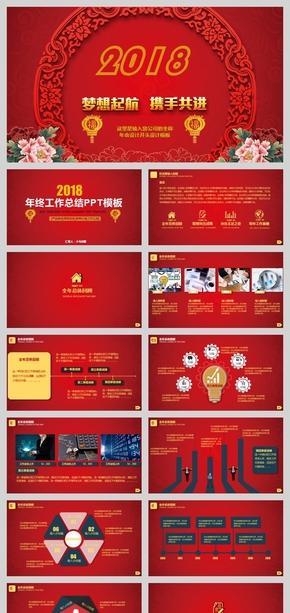 2018年终工作总结红色喜庆PPT模板