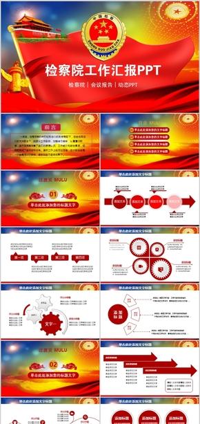 中国人民检察院动态PPT模板