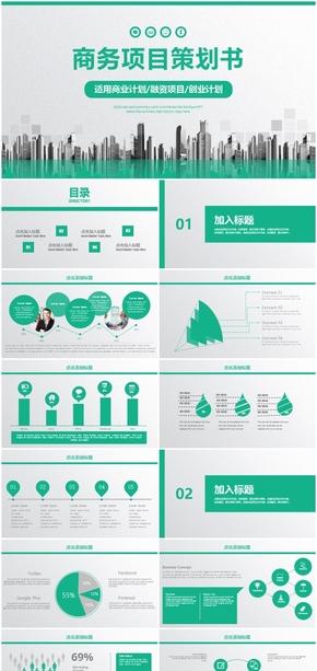 蓝绿色三角形创意 营销方案