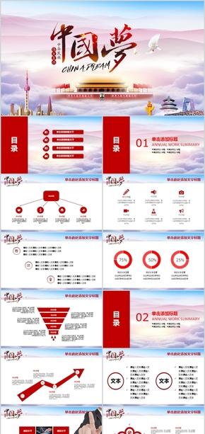 中国梦党员培训宣传教育PPT