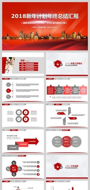红色喜庆新年计划年终总结汇报PPT模板