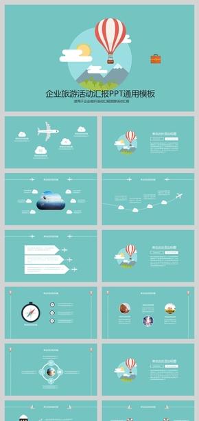 扁平化小清新企业旅游汇报旅游出行PPT模板