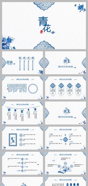 精美中国风青花瓷工作计划汇报PPT模板