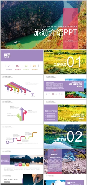 彩色企业旅游汇报旅游介绍摄影电子相册PPT模板