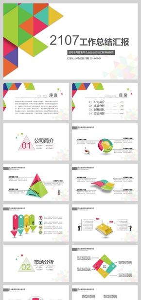 彩色拼接三角形通用工作汇报年终企业汇报PPT模板