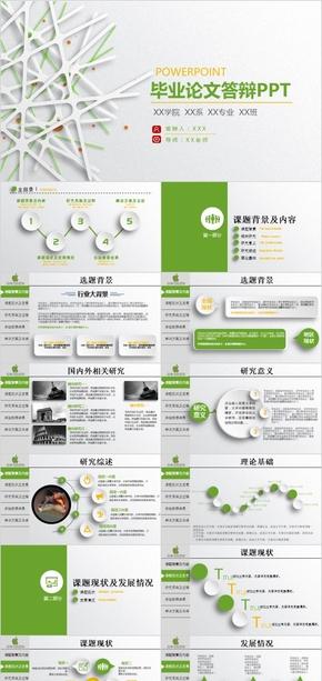 绿色清新毕业论文答辩PPT模板