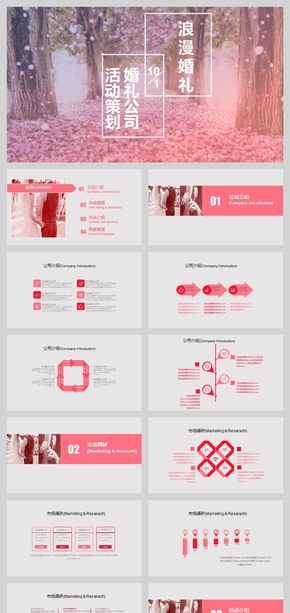 粉红色浪漫婚礼婚宴、婚庆活动策划演示PPT模板