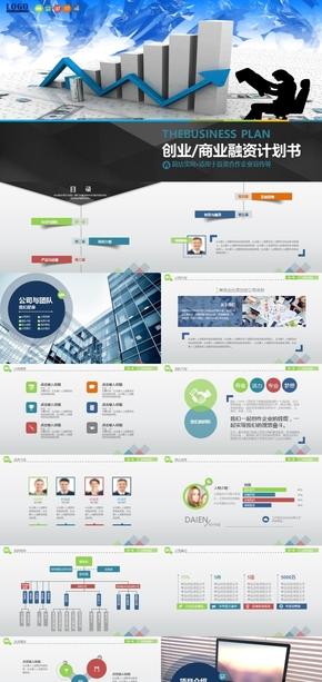 简约风格企业创业融资计划书