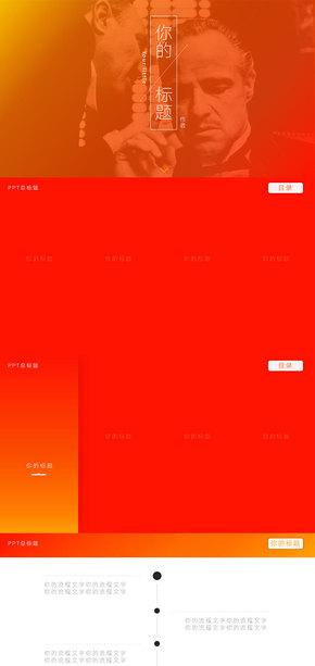 红黄橙渐变丑丑的展示PPT模板
