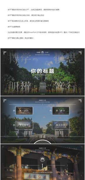 自制华南理工大学PPT动画模板