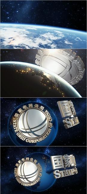 国家电网供电企业logo标识地球星空震撼大气VI视觉特效PPT
