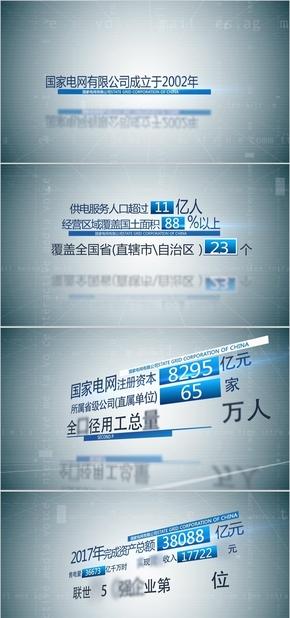 国家电网公司企业文化工作指引宣传公司简介最新