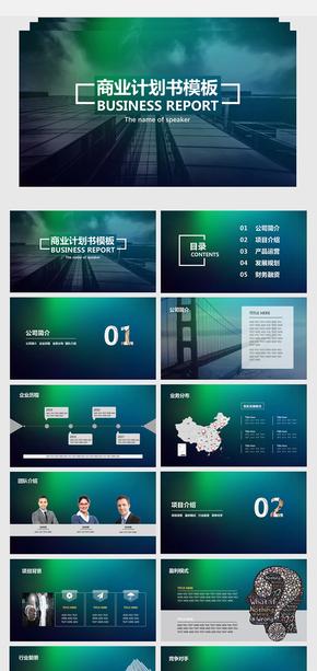 绿色大气扁平科技商业计划书PPT模板