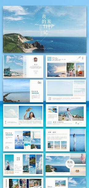 【清新文艺】  旅行相册旅行摄影相册企业宣传画册洒店宣传