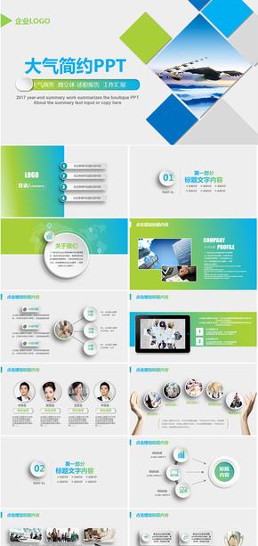 【商务PPT】简洁大气公司介绍工作报告产品宣传PPT模板