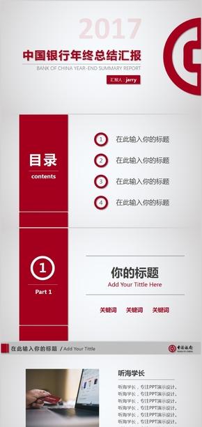 红灰中国银行大气商务工作汇报年终总结总结PPT模版