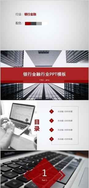 银行金融商务工作总结年终汇报述职报告企业介绍项目介绍红灰PPT模板