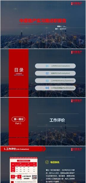 红黑色大气商务扁平化工作汇报总结PPT模版
