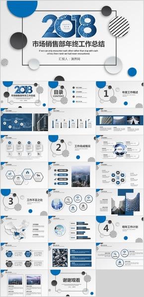 2018蓝色立体市场销售PPT模板