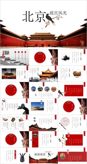 大气中国红北京故宫旅游风光相册PPT模板