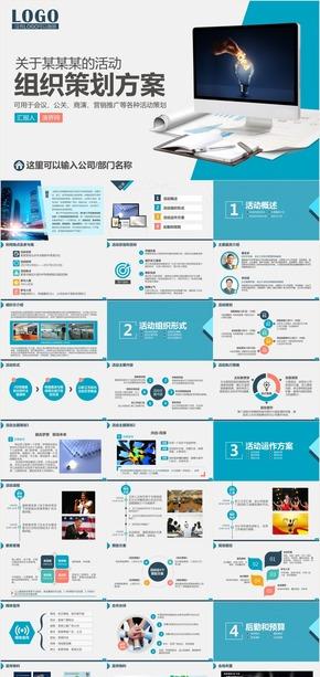 商业策划组织方案PPT模板