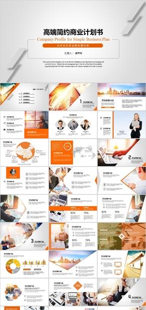 高端商业计划书PPT模板