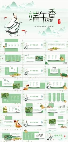 淡绿色中国风立体端午节文化介绍PPT模板