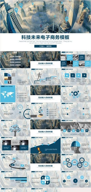 科技商务总结汇报PPT模板