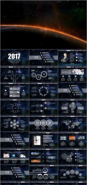 蓝色炫酷高科技报告PPT模板